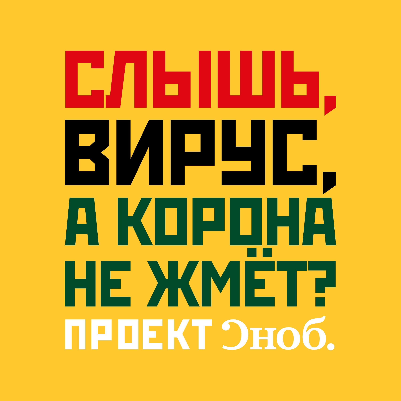 Вы заразный или с пропуском? Как автомобильные штрафы помогут победить COVID-19 в Москве