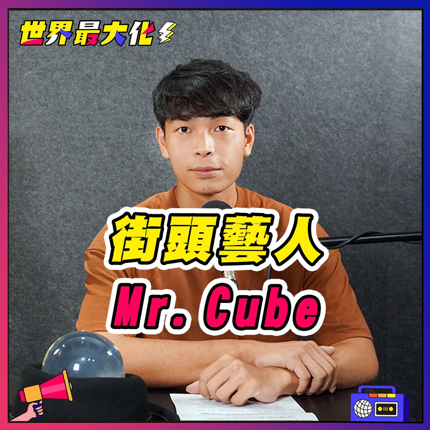 Ep.28- 從體育人變身街頭藝人再到創業家    世界最大化 feat. Mr. Cube 黃子溢