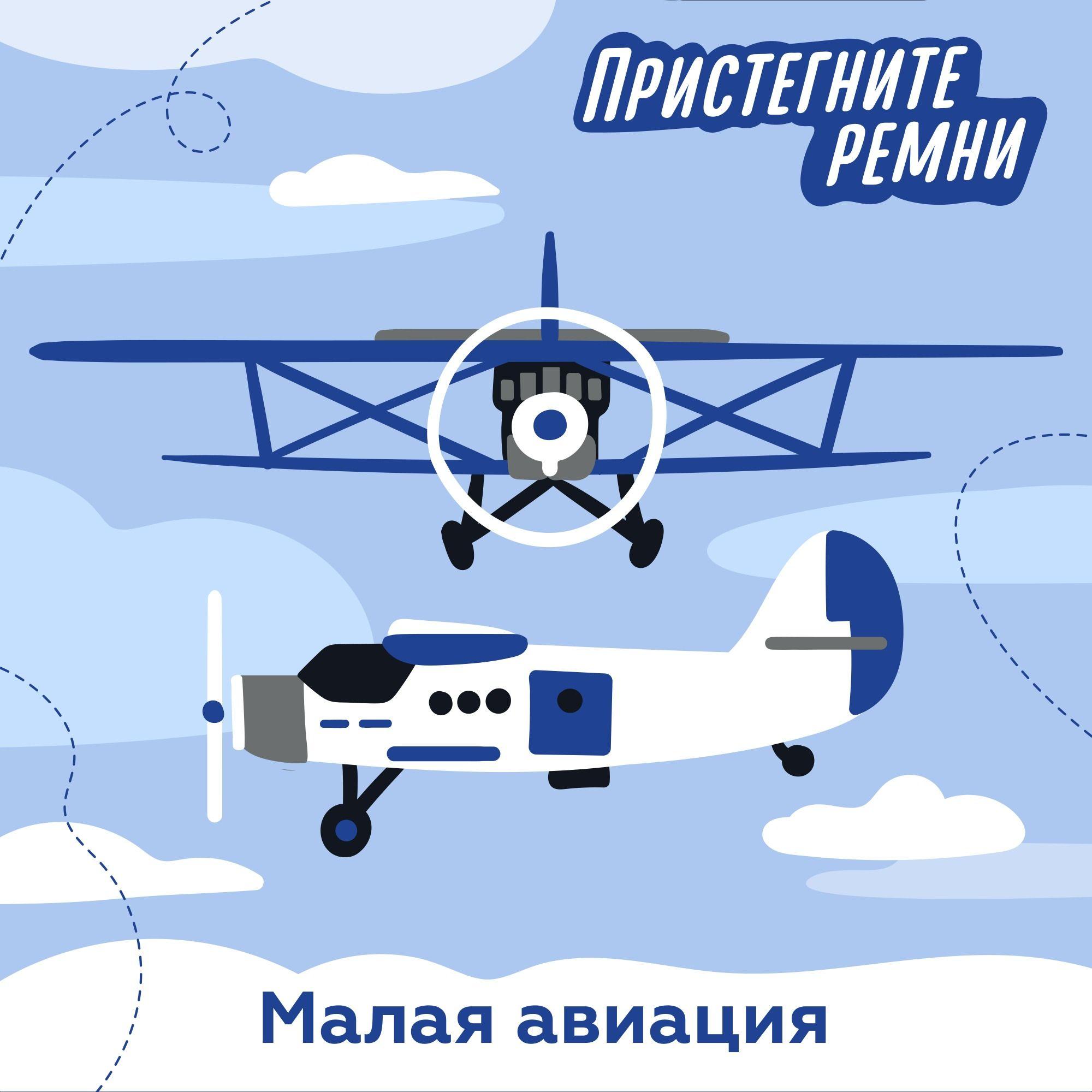 Большие вопросы про малую авиацию