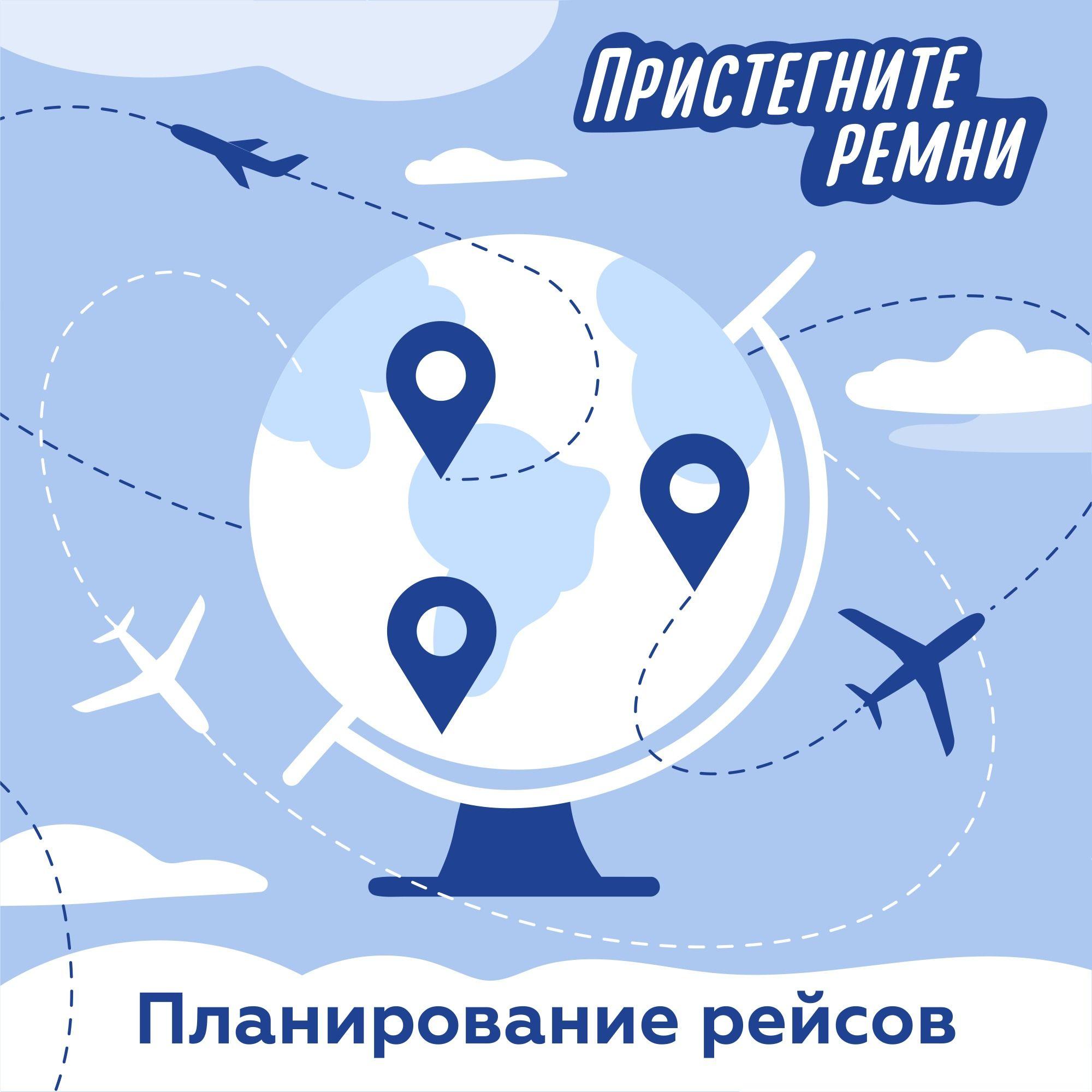 Кто решает куда лететь? Выпуск про планирование рейсов