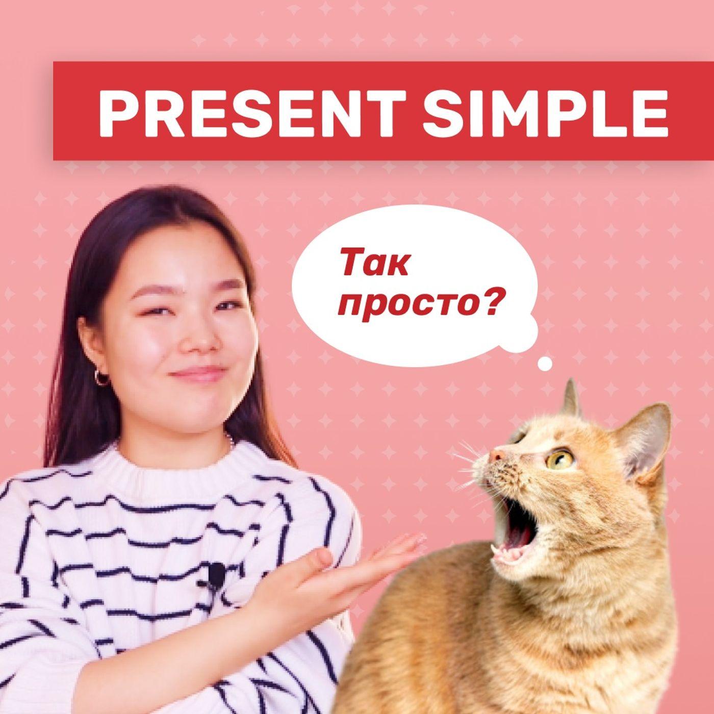Present Simple - очень просто! | Грамматика английского языка | Подкаст про Английский