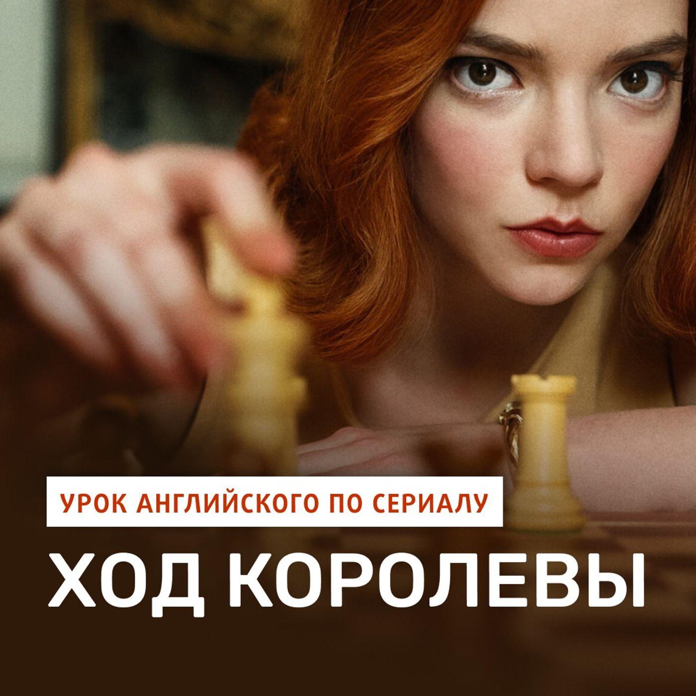 Английский по фильмам: сериал Ход королевы | The Queens Gambit