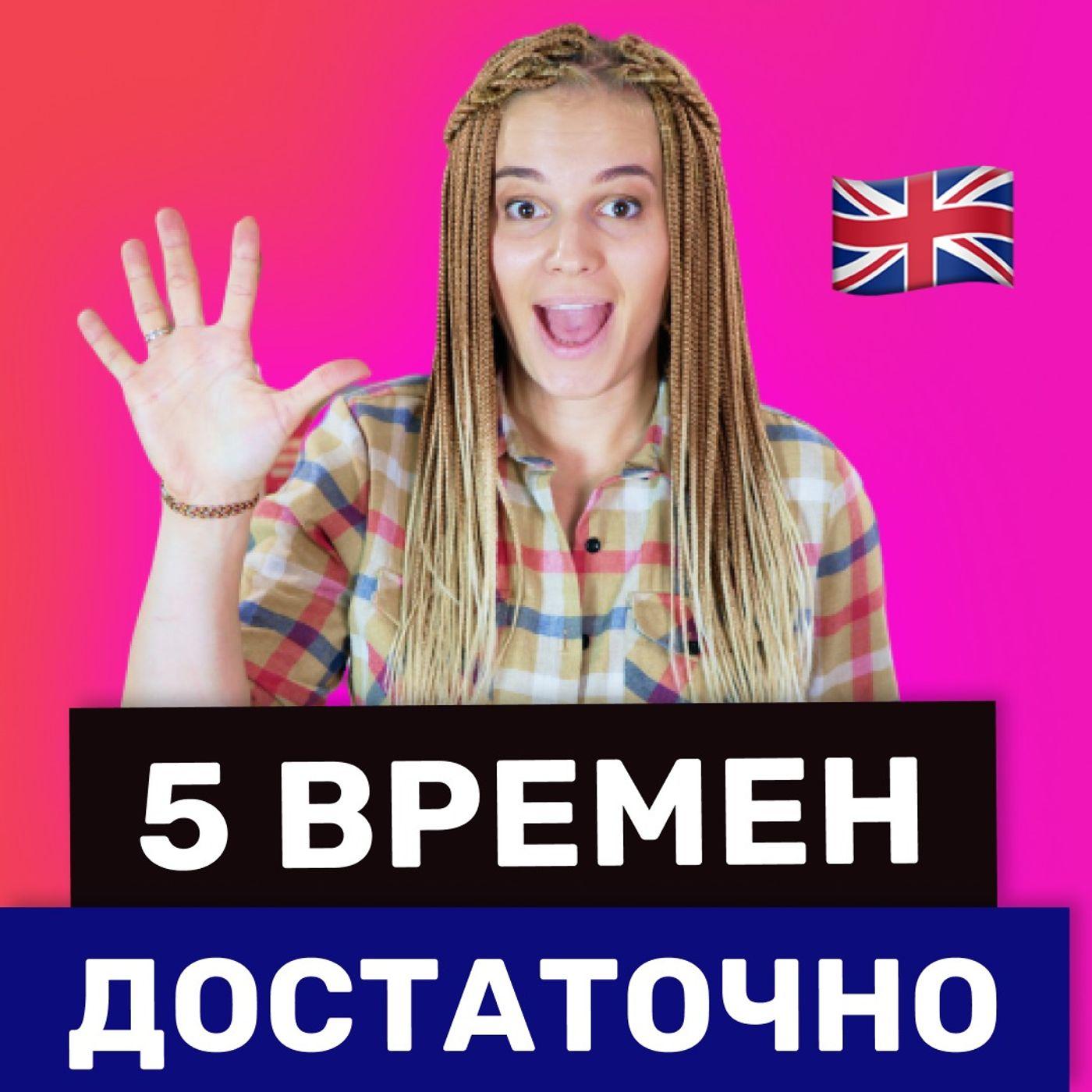 Самые важные Английские времена легко и понятно | Подкаст про Английский