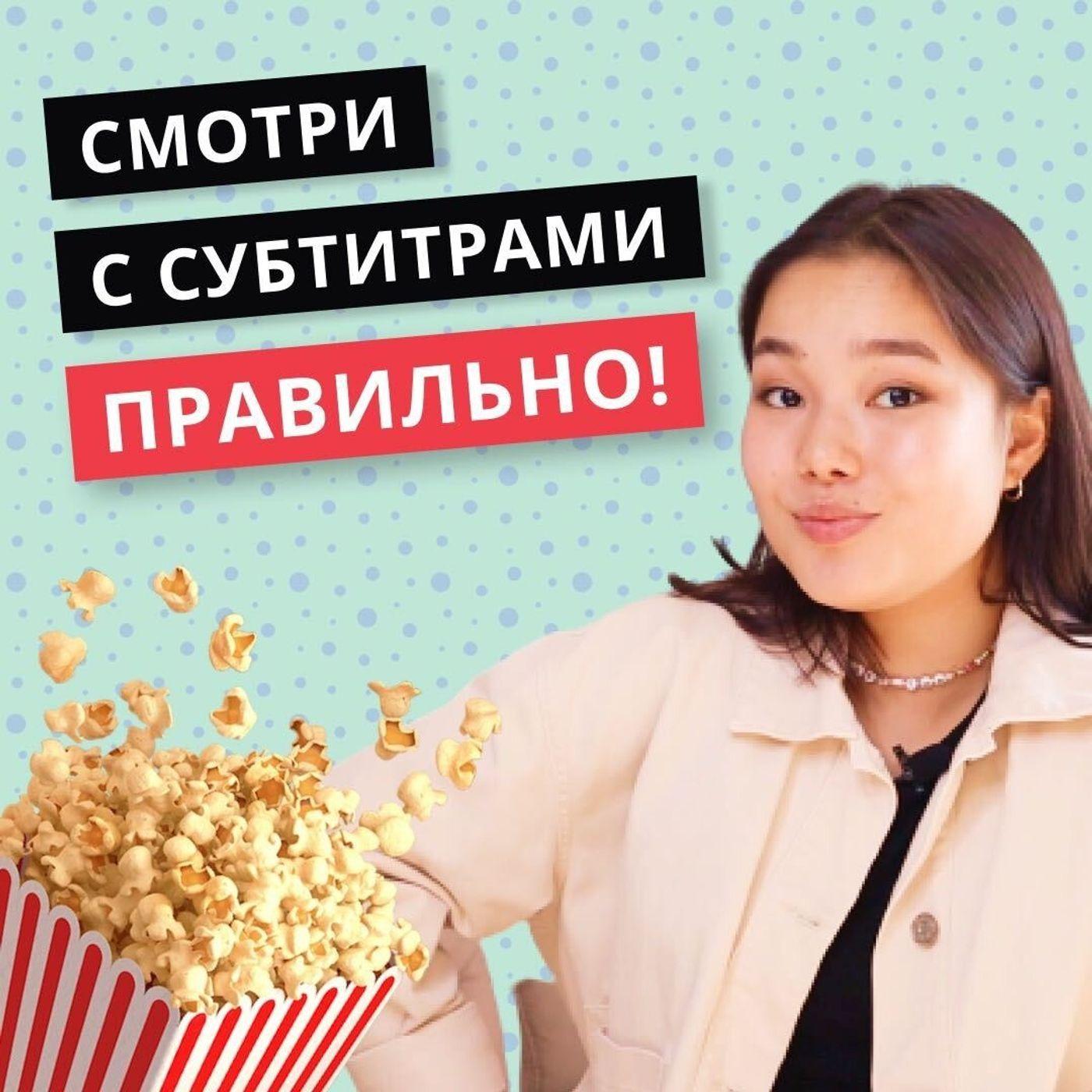 Как учить английский по фильмам и сериалам. Учим язык по субтитрам