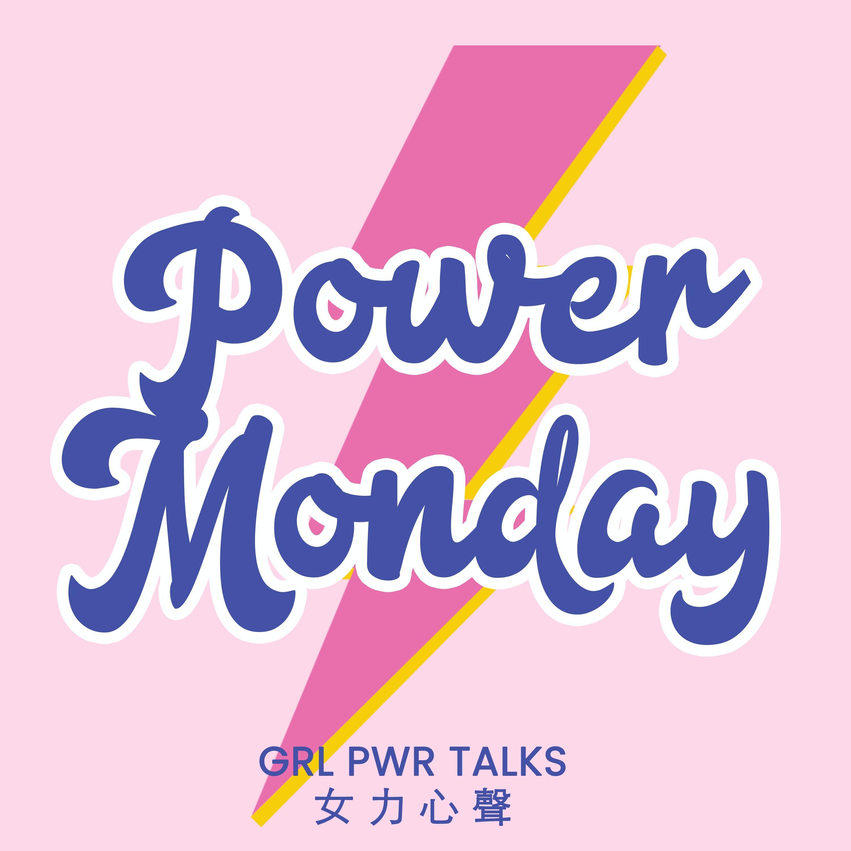 Power Monday — 如果妳不滿現況,最重要的第一步是....