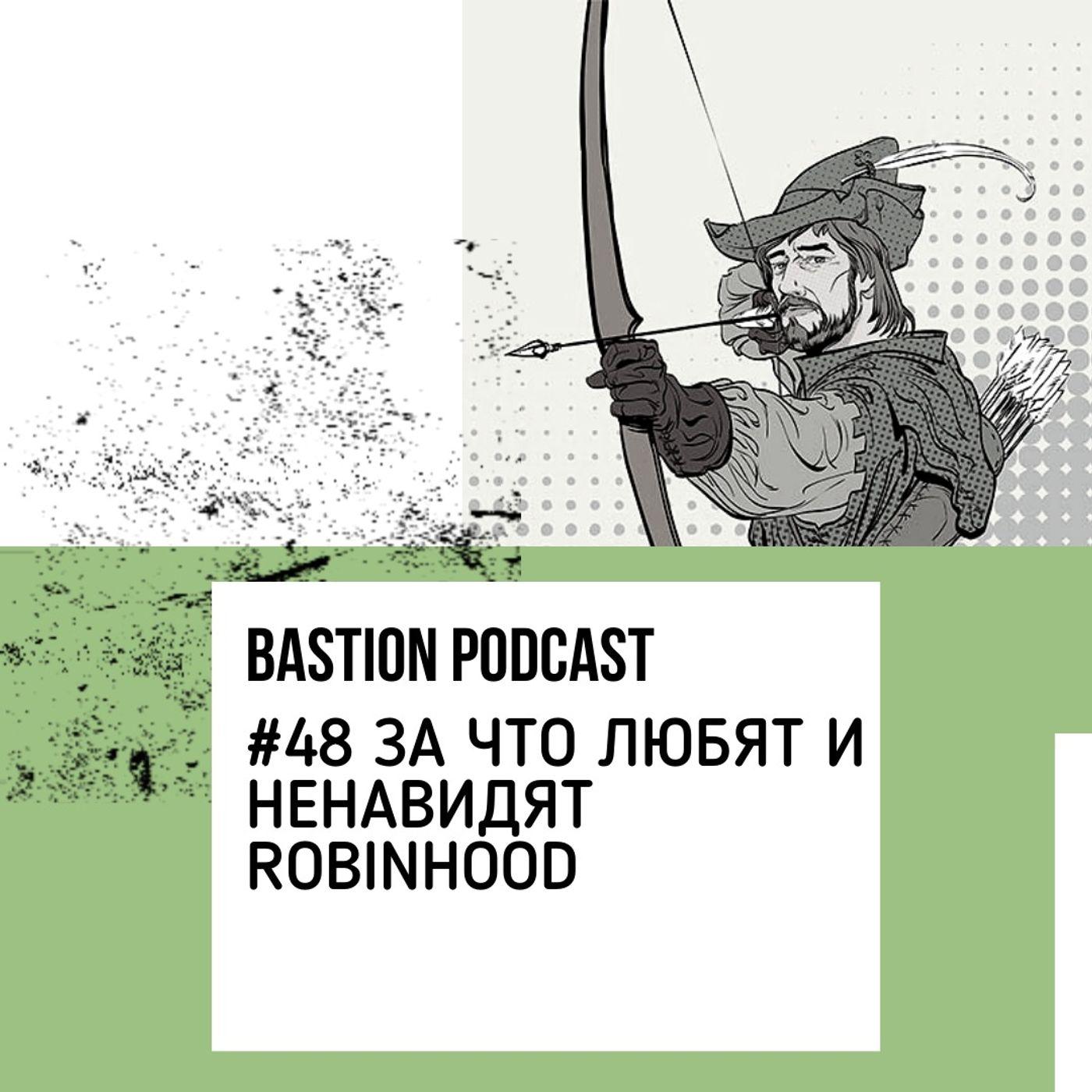 #48: За что любят и ненавидят Robinhood
