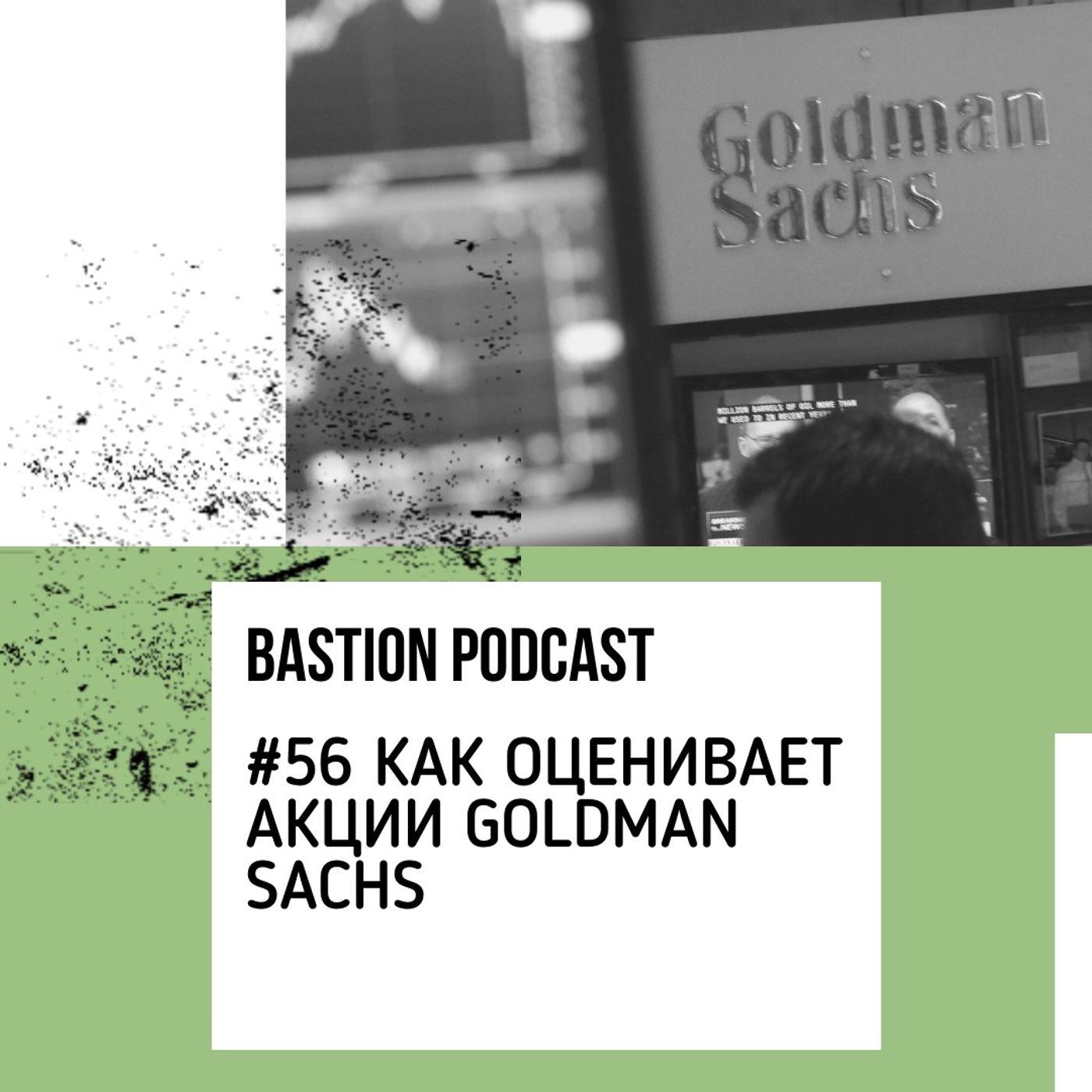 #56: Как оценивает акции Goldman Sachs