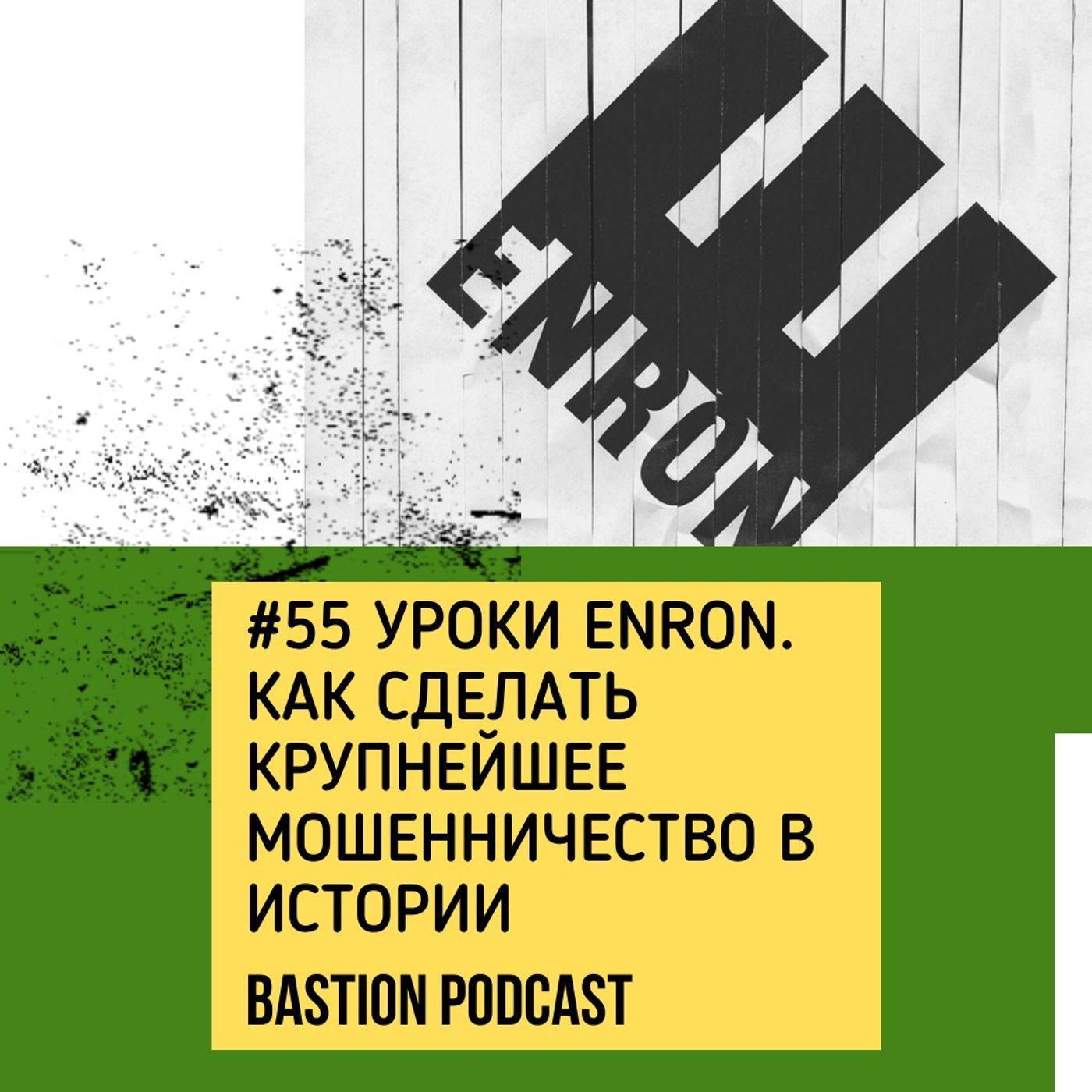 #55: Уроки Enron. Как сделать крупнейшее мошенничество в истории