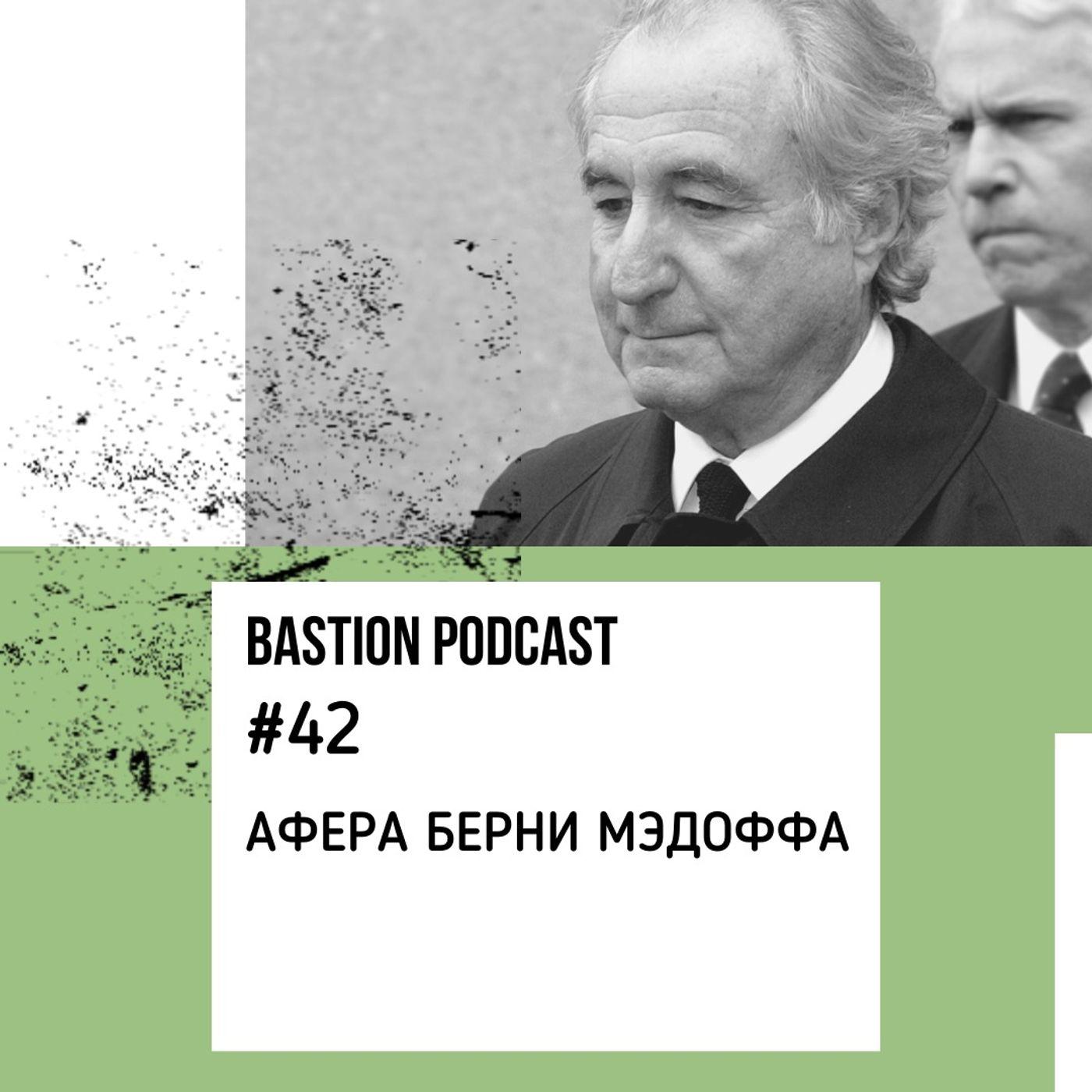 #42: Афера Берни Мэдоффа
