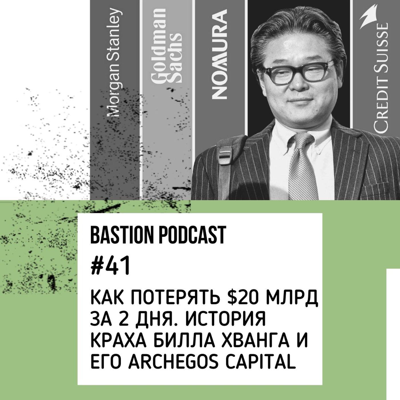 #41: Как потерять $20 млрд за 2 дня. История краха Билла Хванга и его Archegos Capital