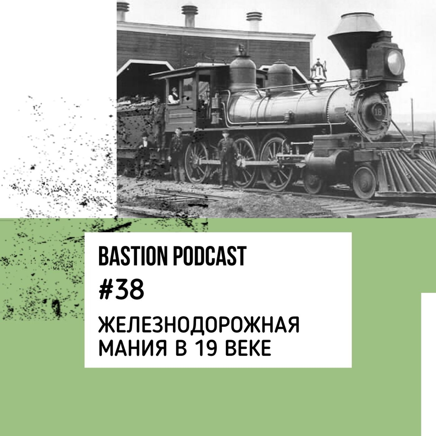 #38: Самый большой пузырь в истории. Железные дороги в 19 веке