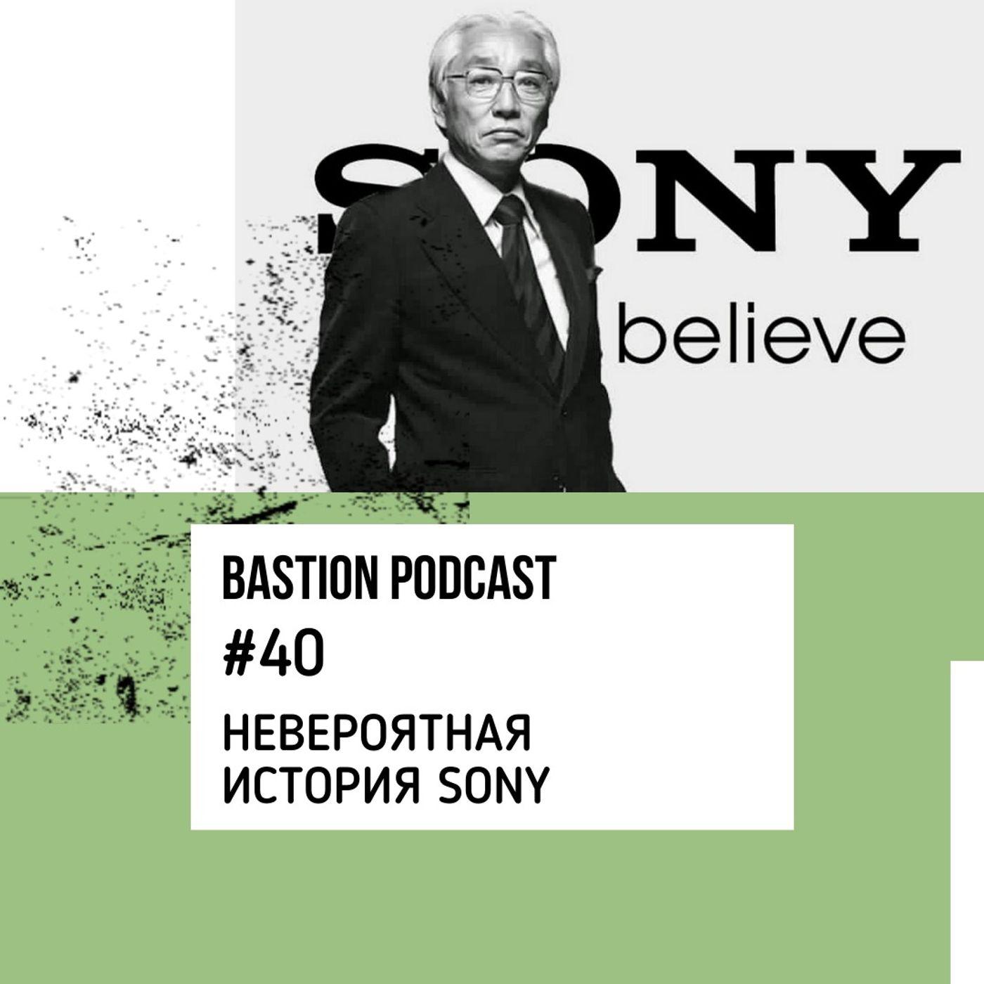 #40: Невероятная история Sony