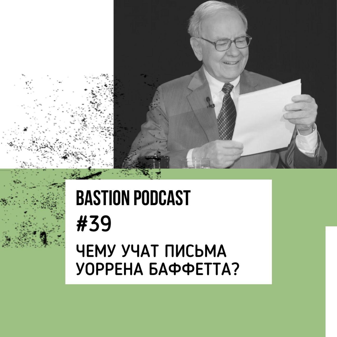 #39: Чему учат письма Уоррена Баффетта