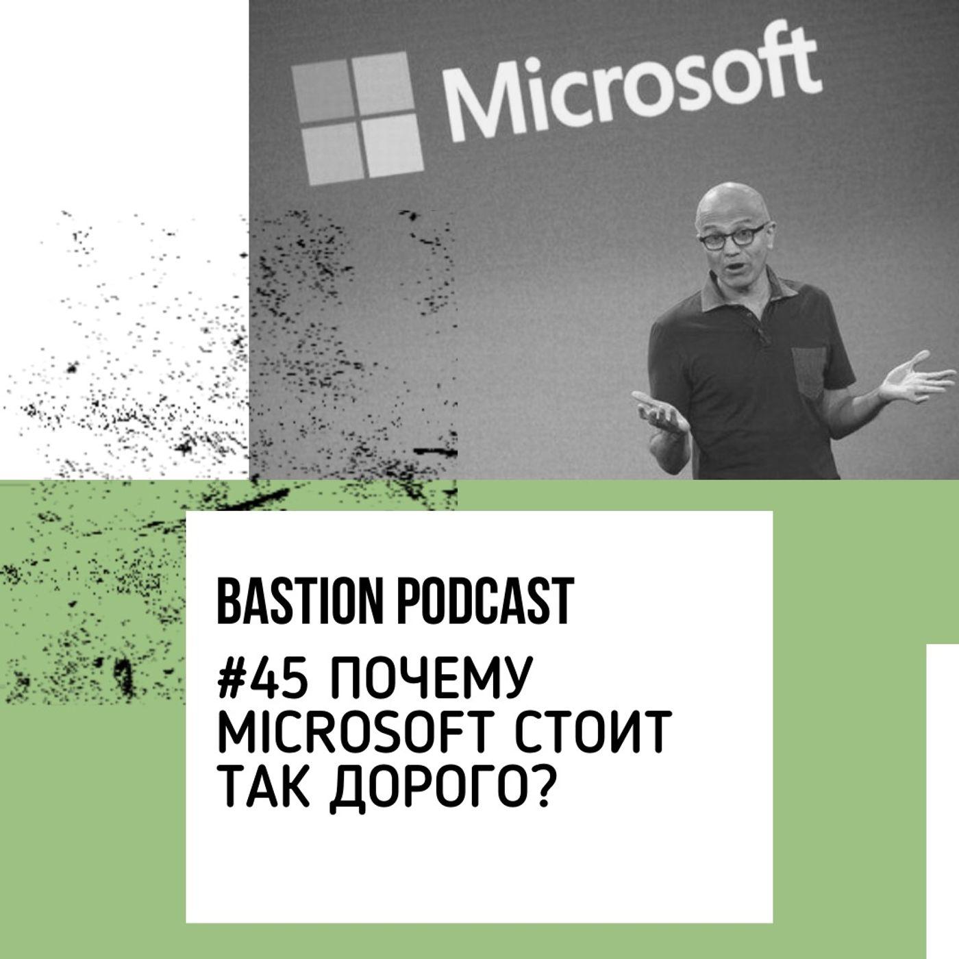 #45: Почему Microsoft стоит так дорого?