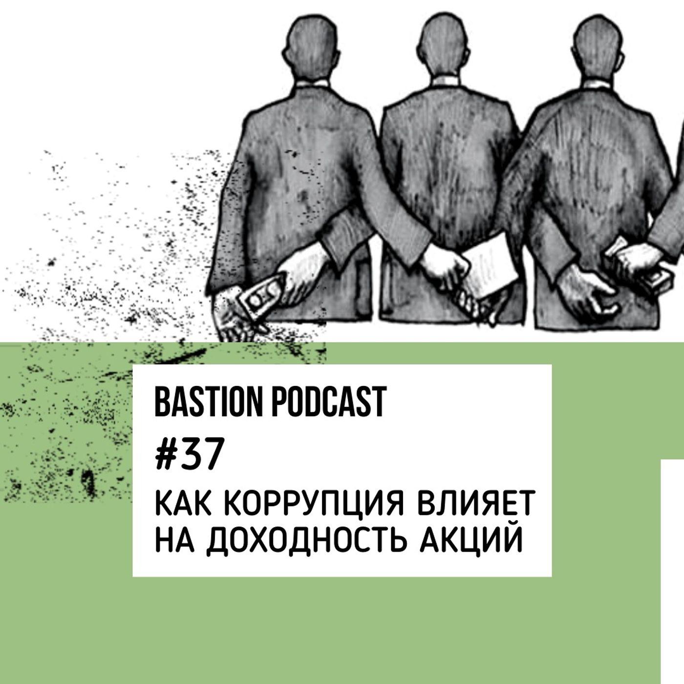 #37: Как коррупция влияет на доходность акций