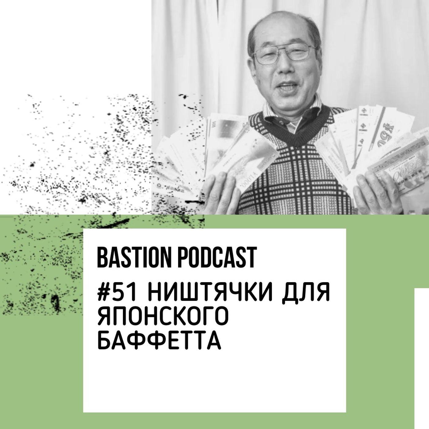 #51: Ништячки для японского Баффетта