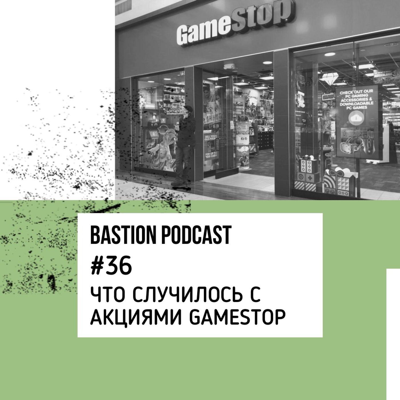 #36: Что случилось с акциями GameStop