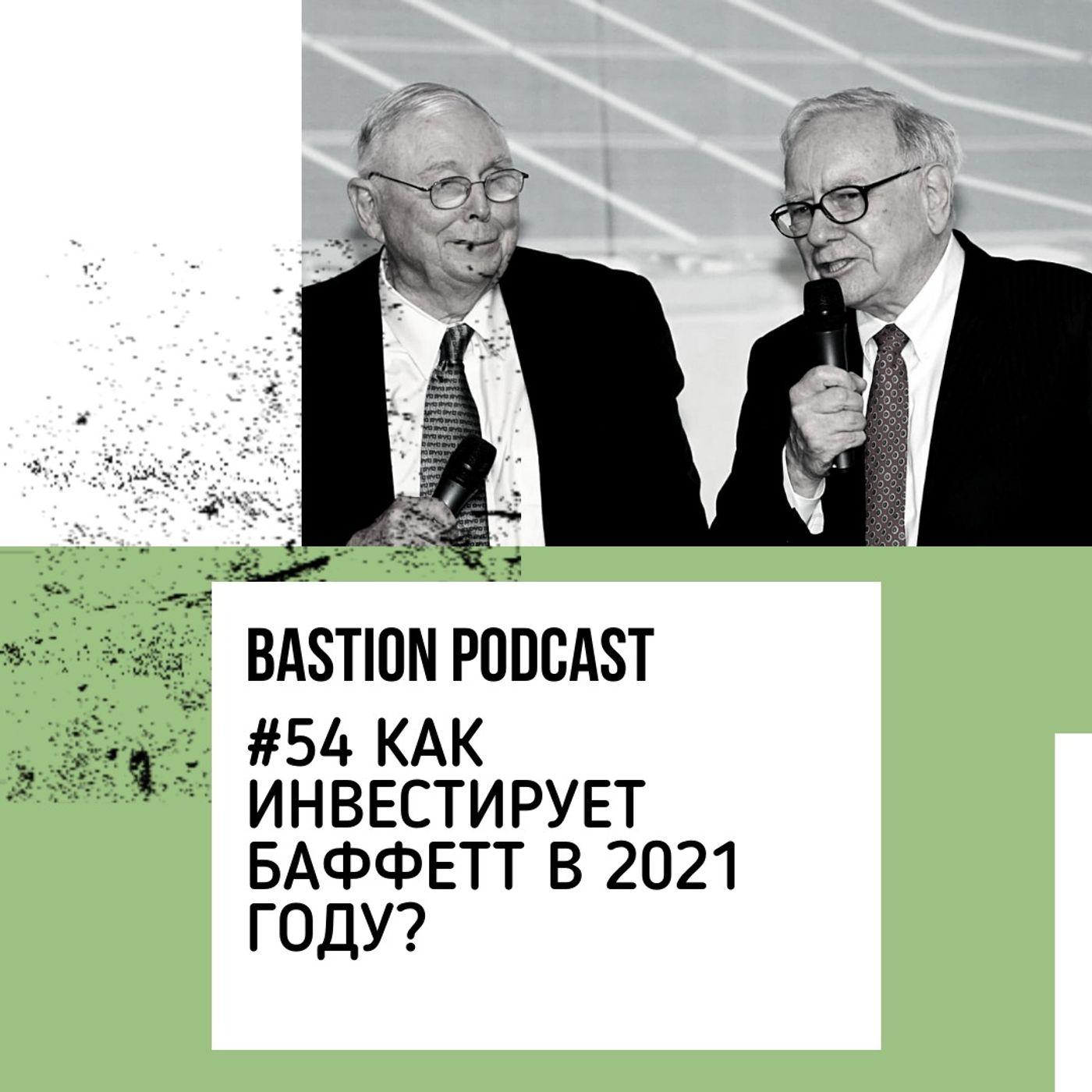 #54: Как инвестирует Баффетт в 2021 году?