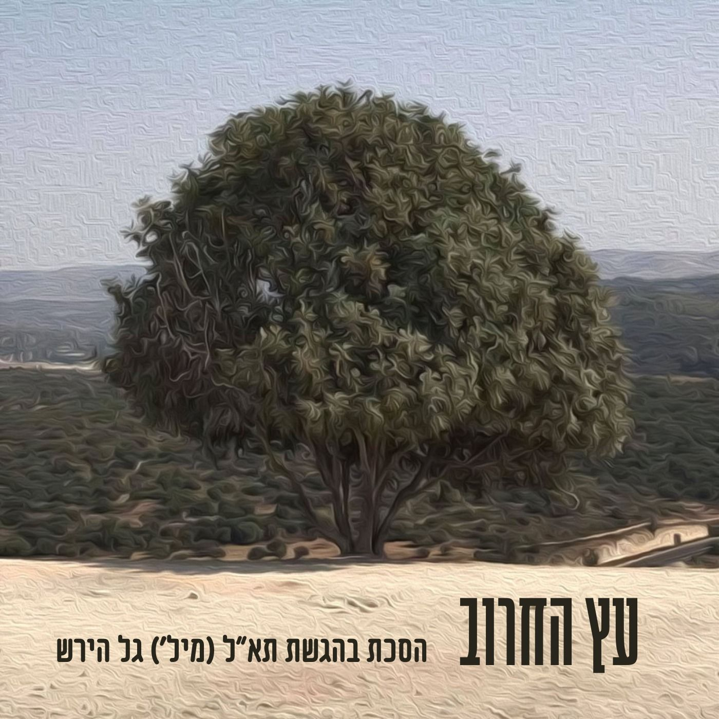 """עץ החרוב - תא""""ל (מיל') גל הירש"""