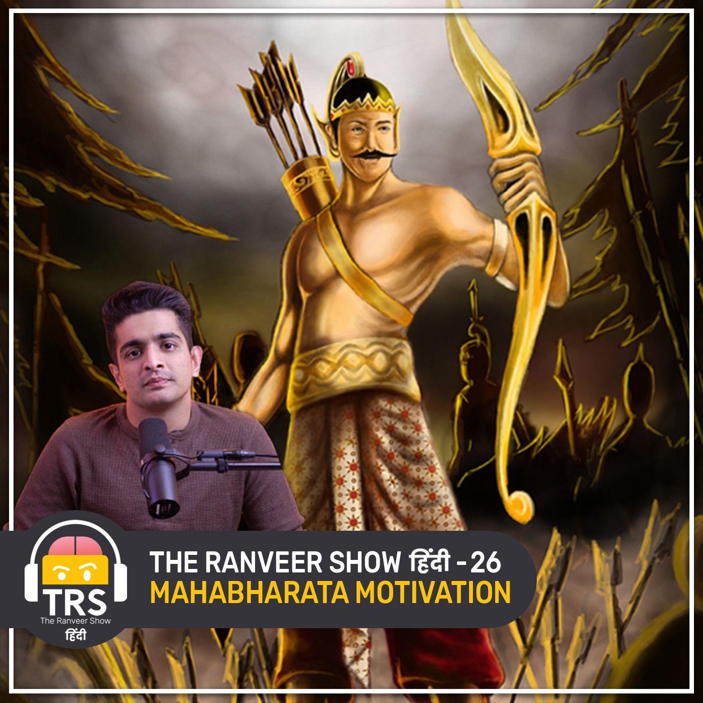 Yeh Kahaani Aapke Ander Aag Laga Degi 🔥🔥 | Mahabharata Focus Motivation | The Ranveer Show हिंदी 26