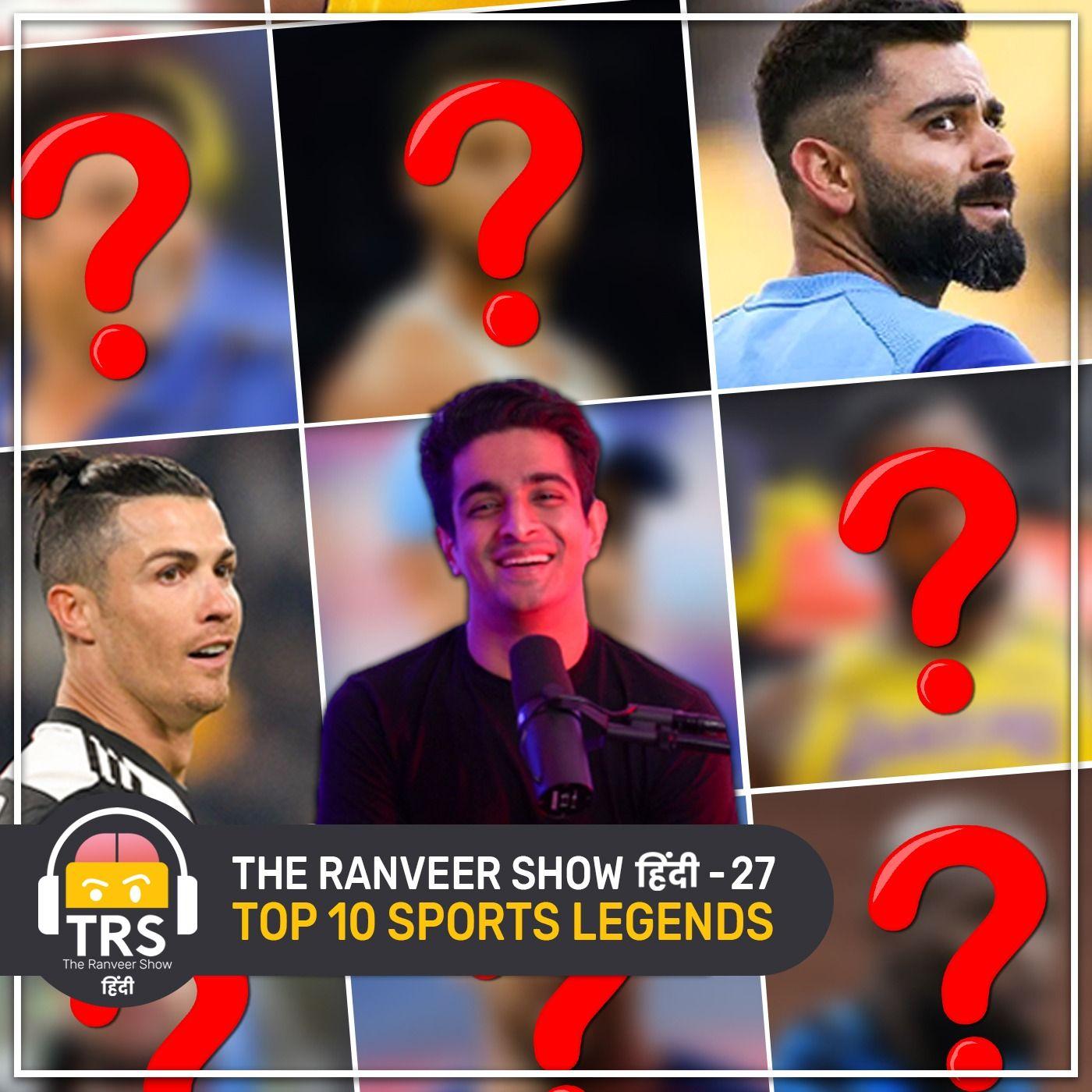 Haarne Ka Mann Kare Toh Yeh Dekh Lena 🔥 | Top 10 Sportsmen Of All Time | The Ranveer Show हिंदी 27