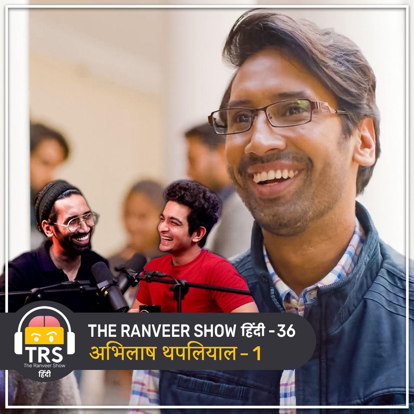 SK Sir In Real Life - TVF Aspirants Fame Abhilash Thapliyal | The Ranveer Show हिंदी 36