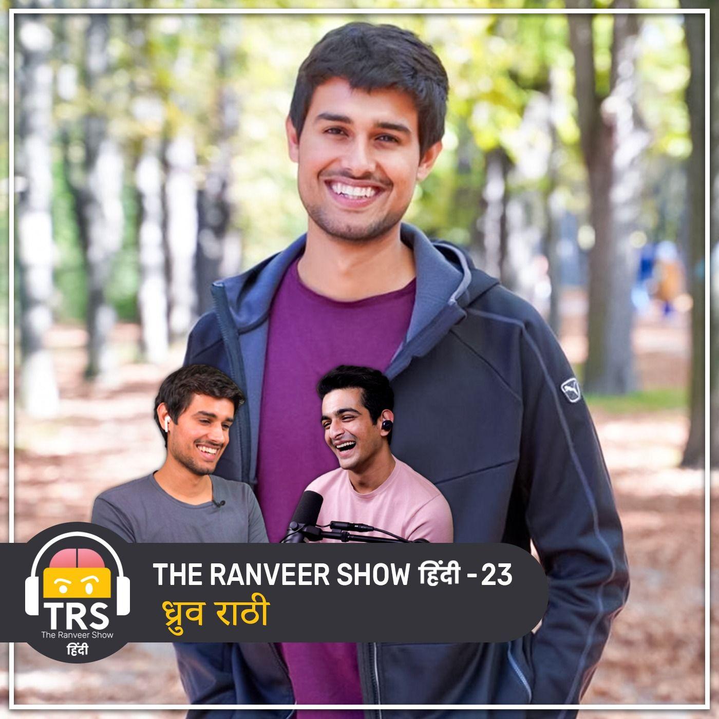 Dhruv Rathee Exposed Like Never Before | The Ranveer Show हिंदी 23