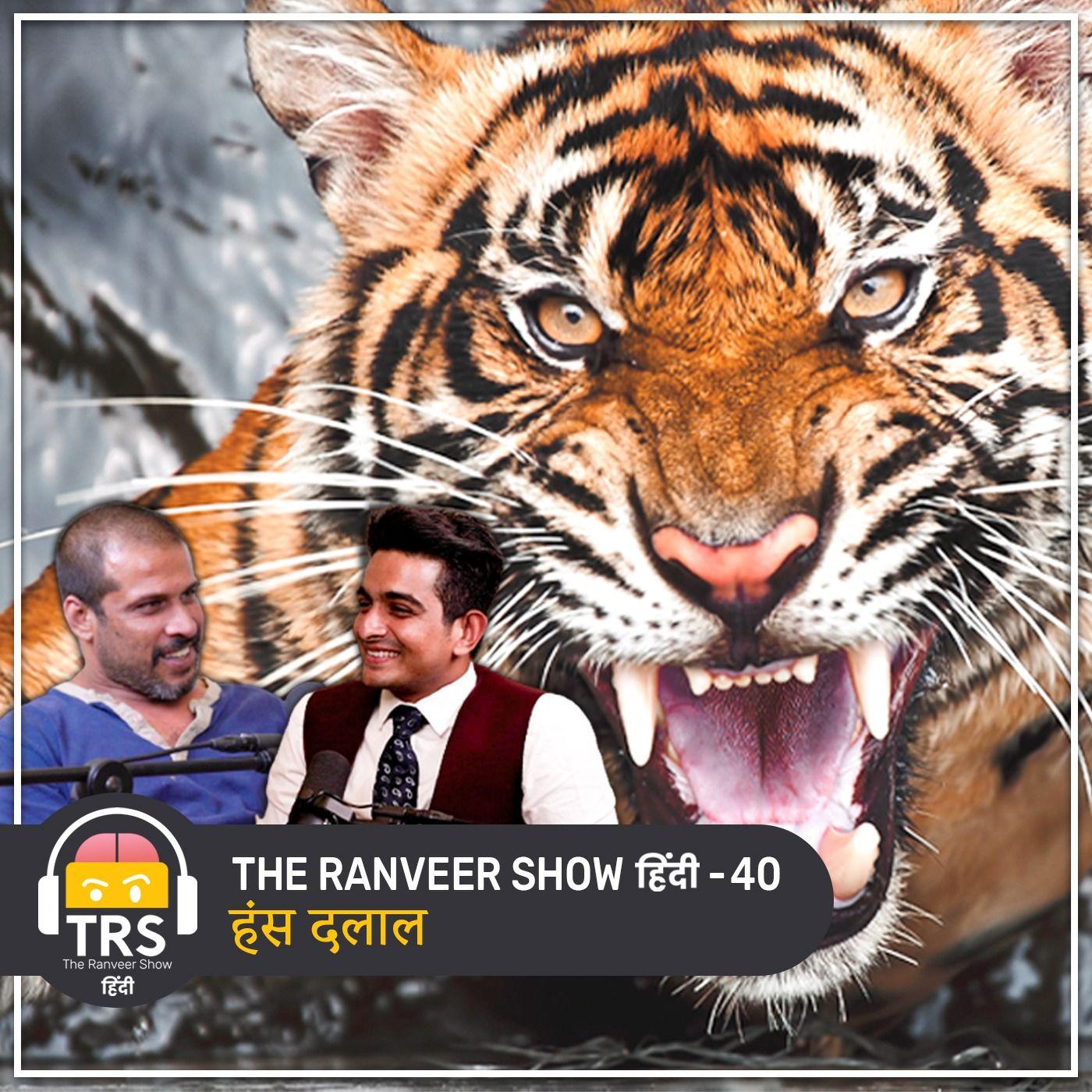 REAL LIFE Jungle Man - Hans Dalal | Indian Forest Deadly Stories | The Ranveer Show हिंदी 40