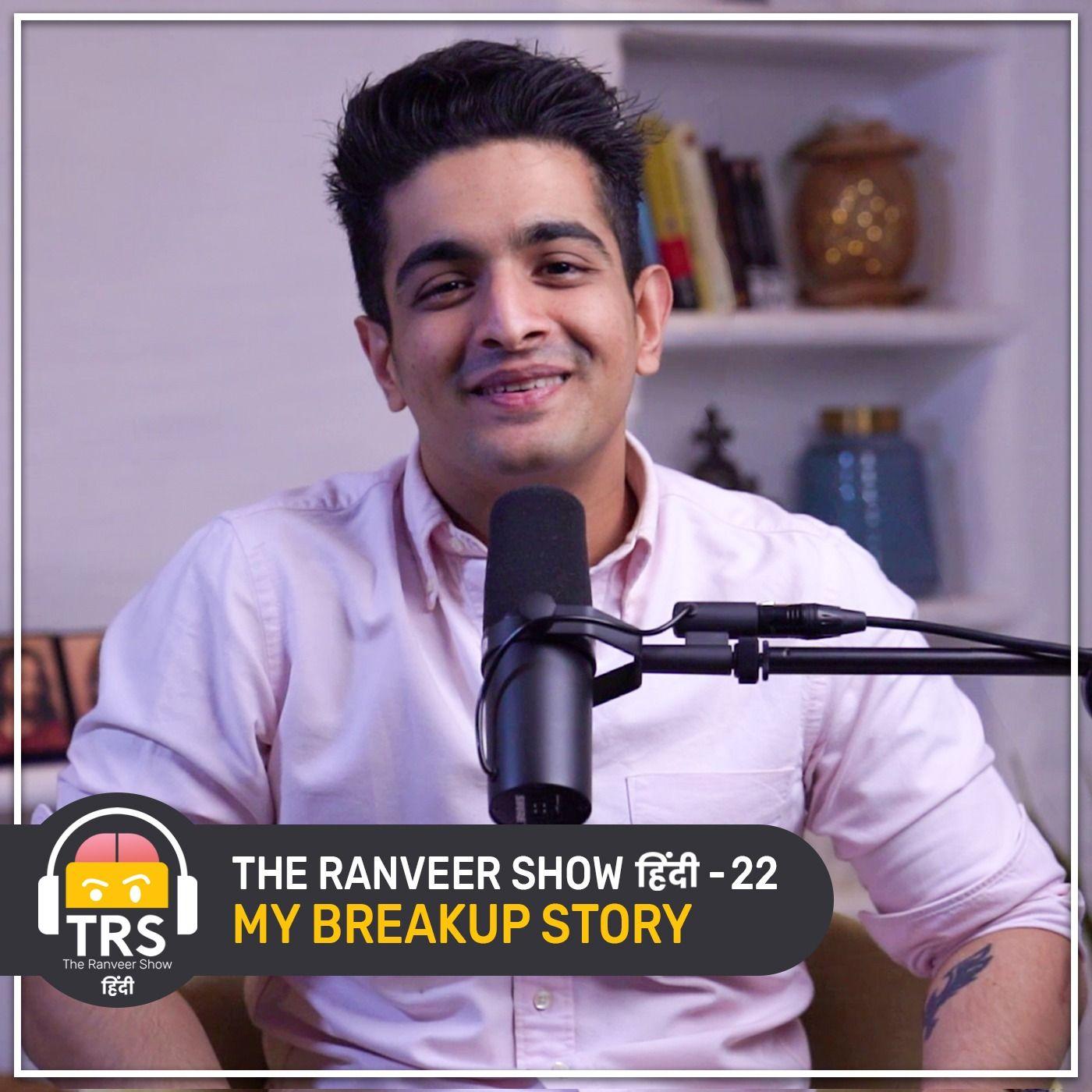 Mere ASLI Pyaar Ki Kahaani | BeerBiceps Breakup - Valentine's Special | The Ranveer Show हिंदी 22