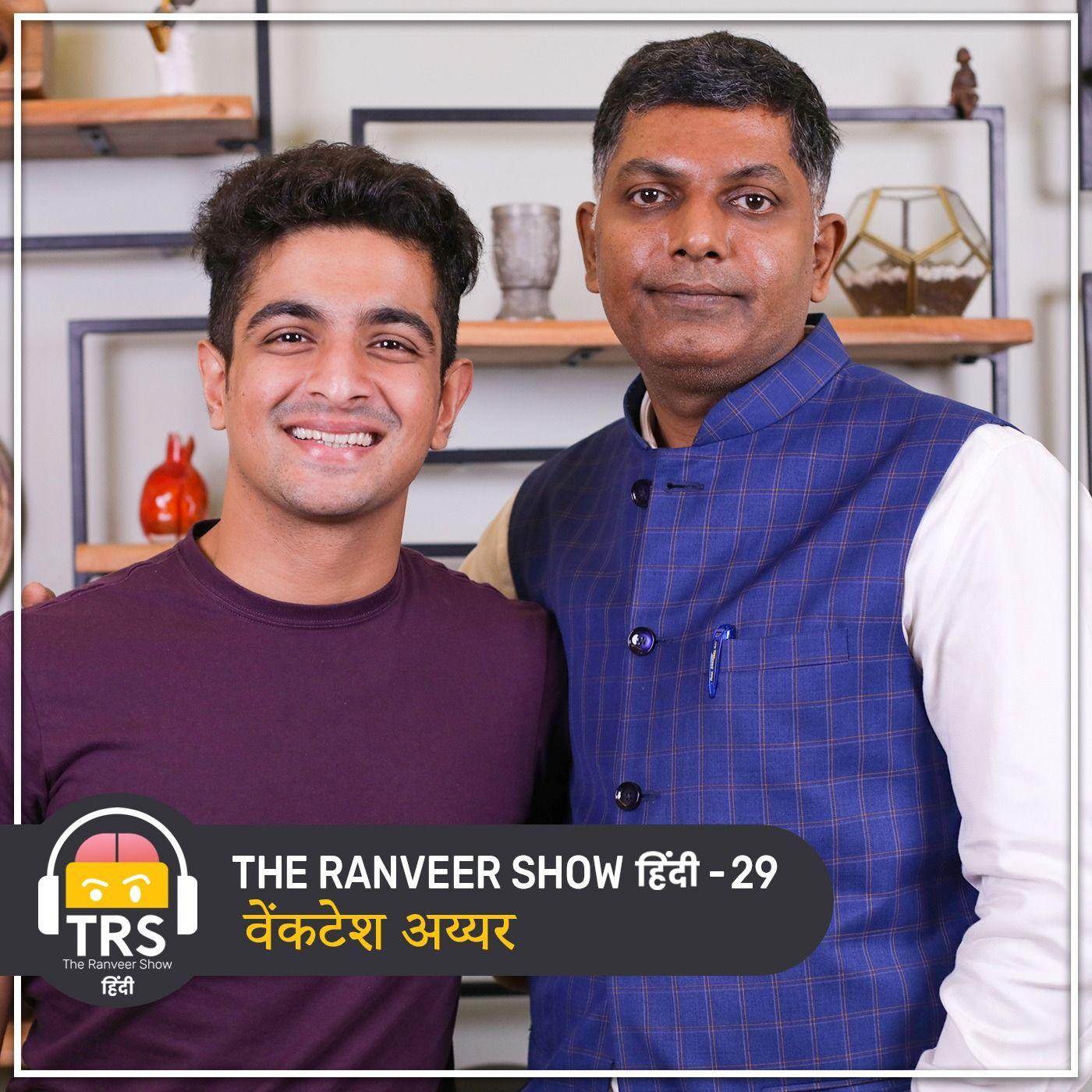 Successful Entrepreneur Banne Ke Liye Fail Hona Seekho | Venkatesh Iyer | The Ranveer Show हिंदी 29