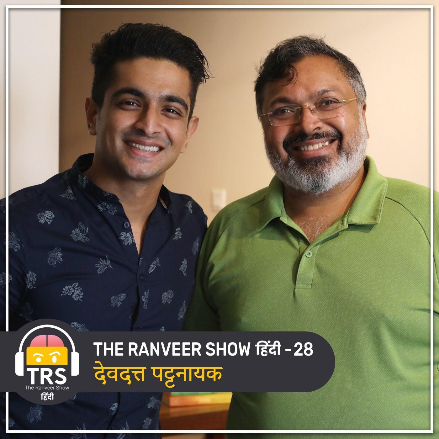 Hindu Mythology, Gods, Energies And History With Devdutt Pattanaik | The Ranveer Show हिंदी 28