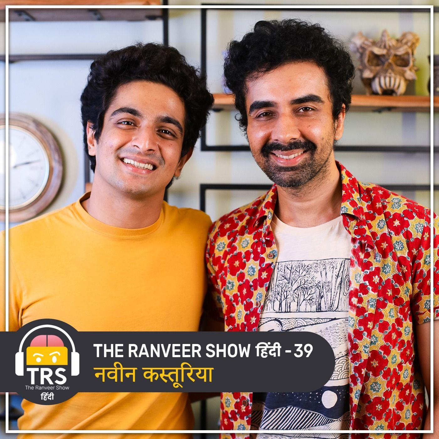 From TVF Pitchers To Aspirants - Naveen Kasturia's Inspiring Story | The Ranveer Show हिंदी 39