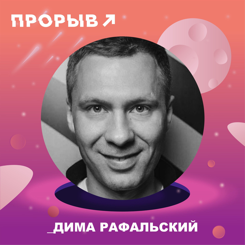 Дмитрий Рафальский - Креативные решения в бизнесе