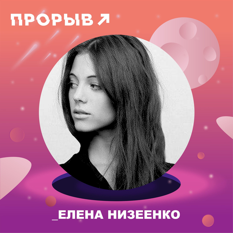 Лена Низеенко: Блог без стыда