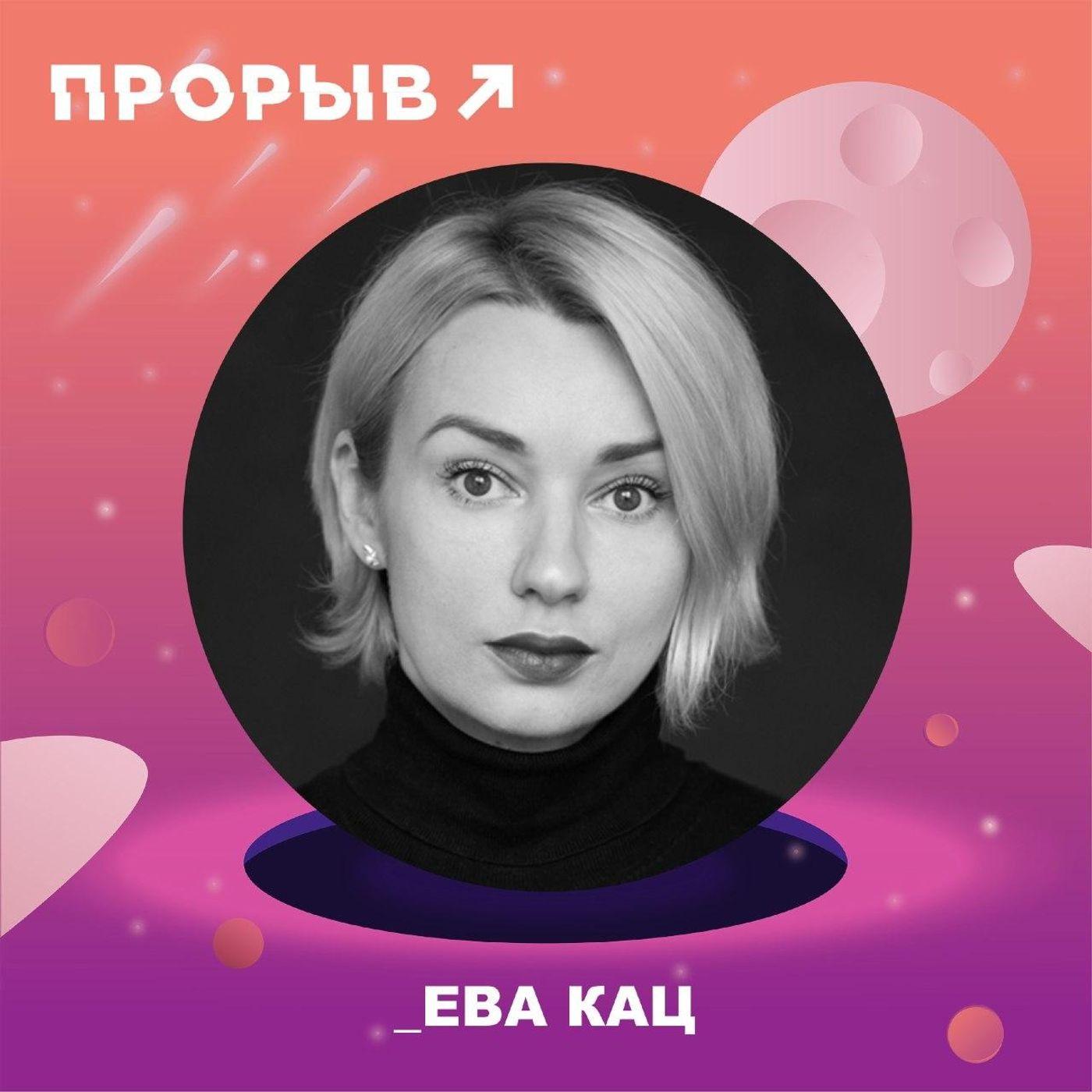 Ева Кац - Жизнь как проект