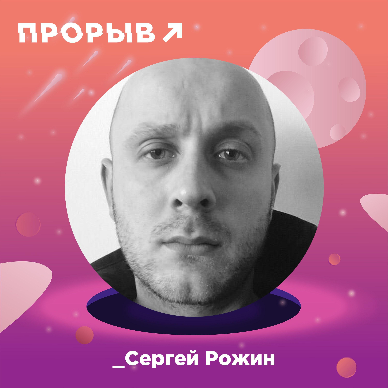 Сергей Рожин — Рабы Малевича