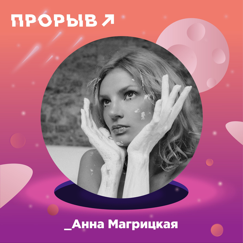 Анна Магрицкая - Катализатор успеха