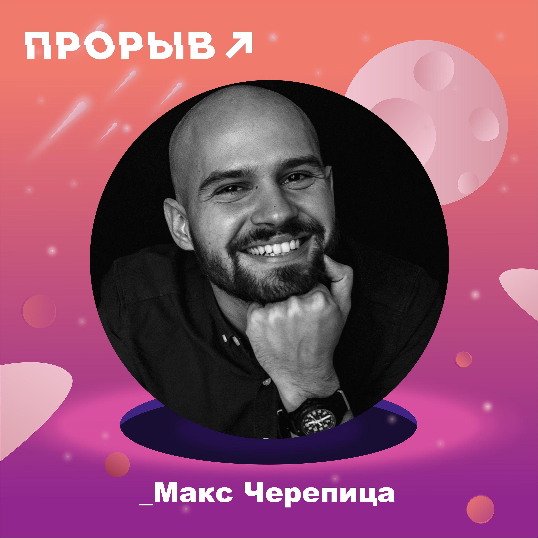 Макс Черепица - как стать самому себе лучшим менеджером?
