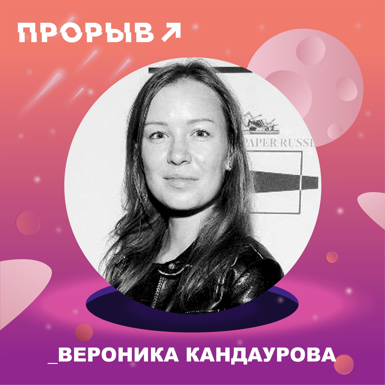 Искусство коммуникаций: Вероника Кандаурова