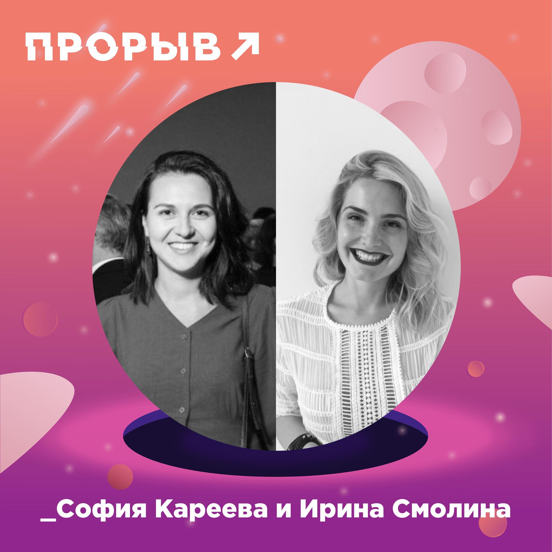 София Кареева и Ирина Смолина: как создаются эффективные маркетинговые стратегии