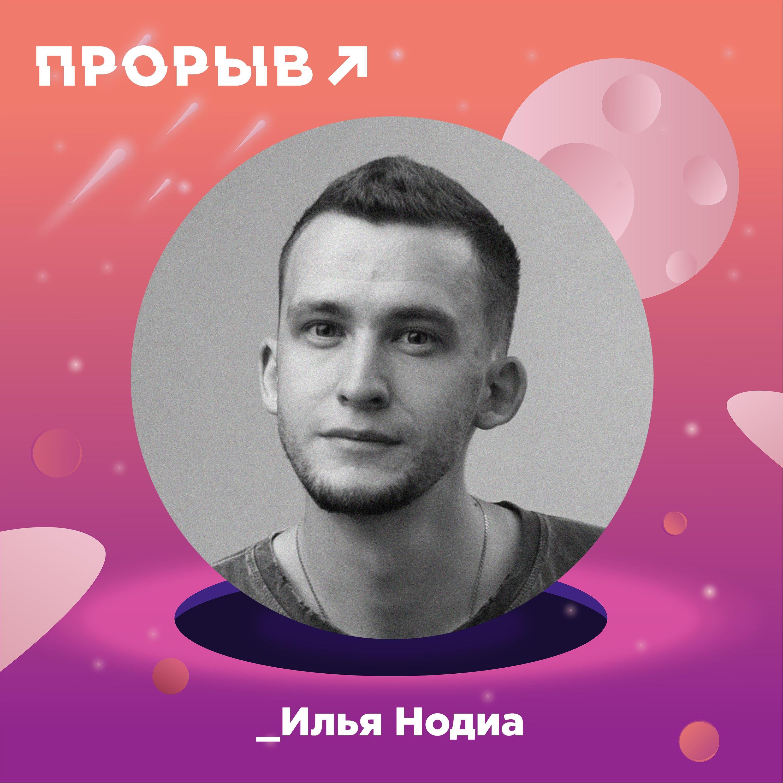 Илья Нодиа: фотограф в большом бизнесе