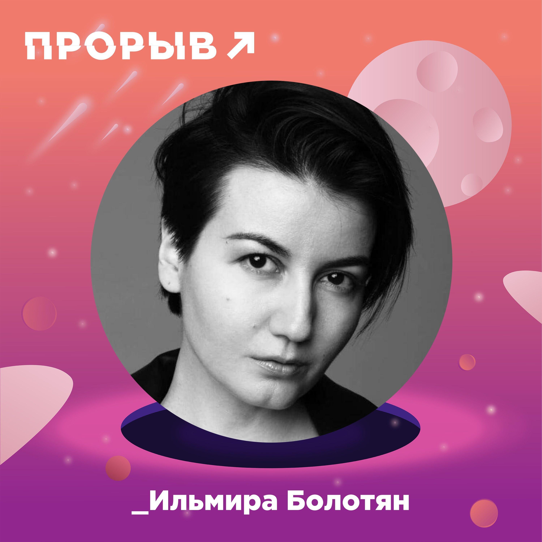 Ильмира Болотян— женщина вискусстве