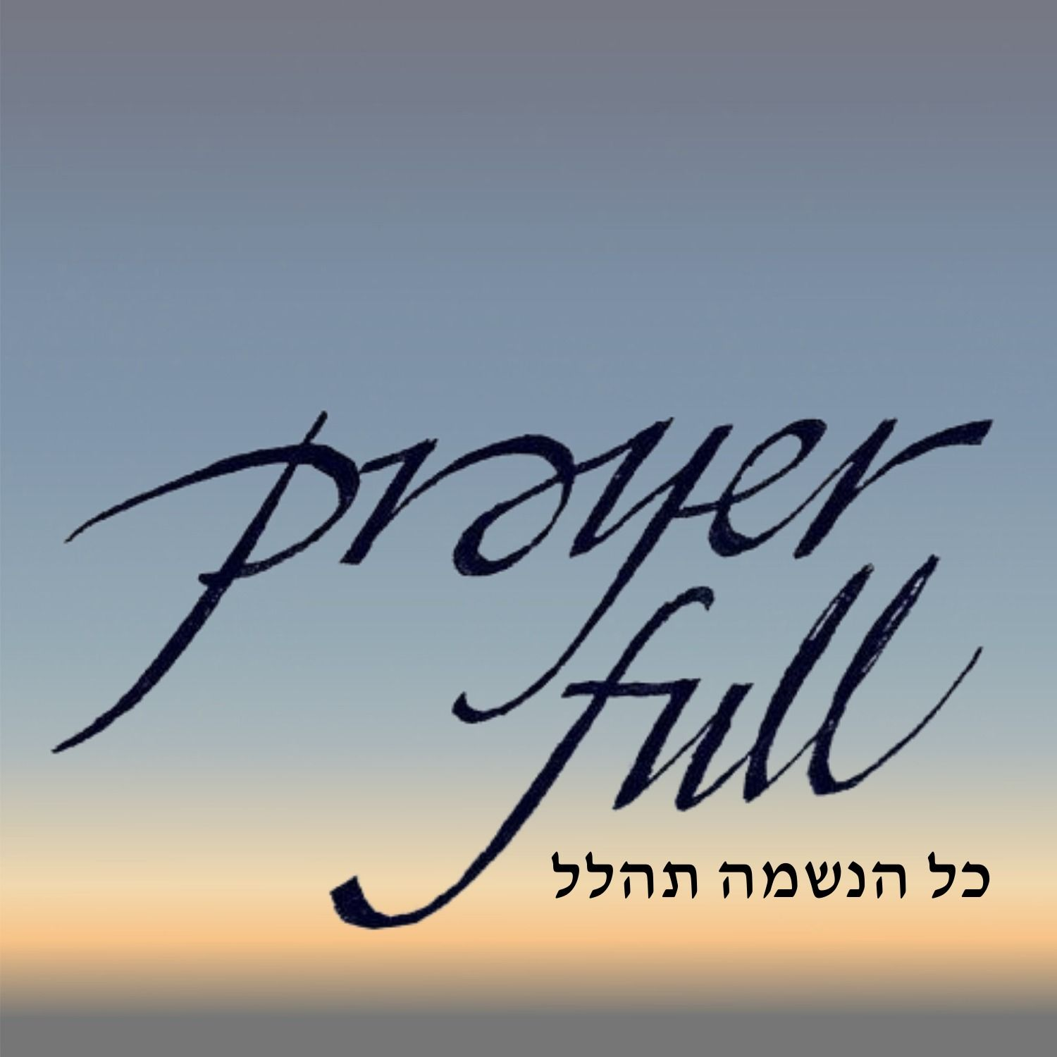 Passover Special: Freedom & Commitment