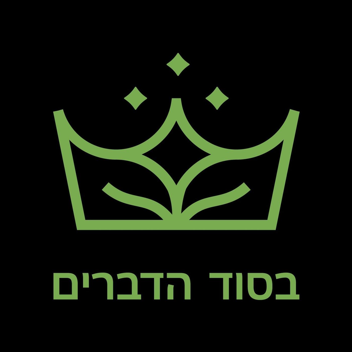 הרב יובל הכהן אשרוב התארח  לשיחה מעניינת בנושא:ביקורת מההורים