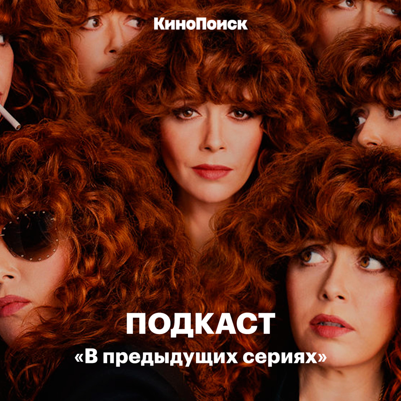 Сериал «Жизни матрешки» или Russian Doll