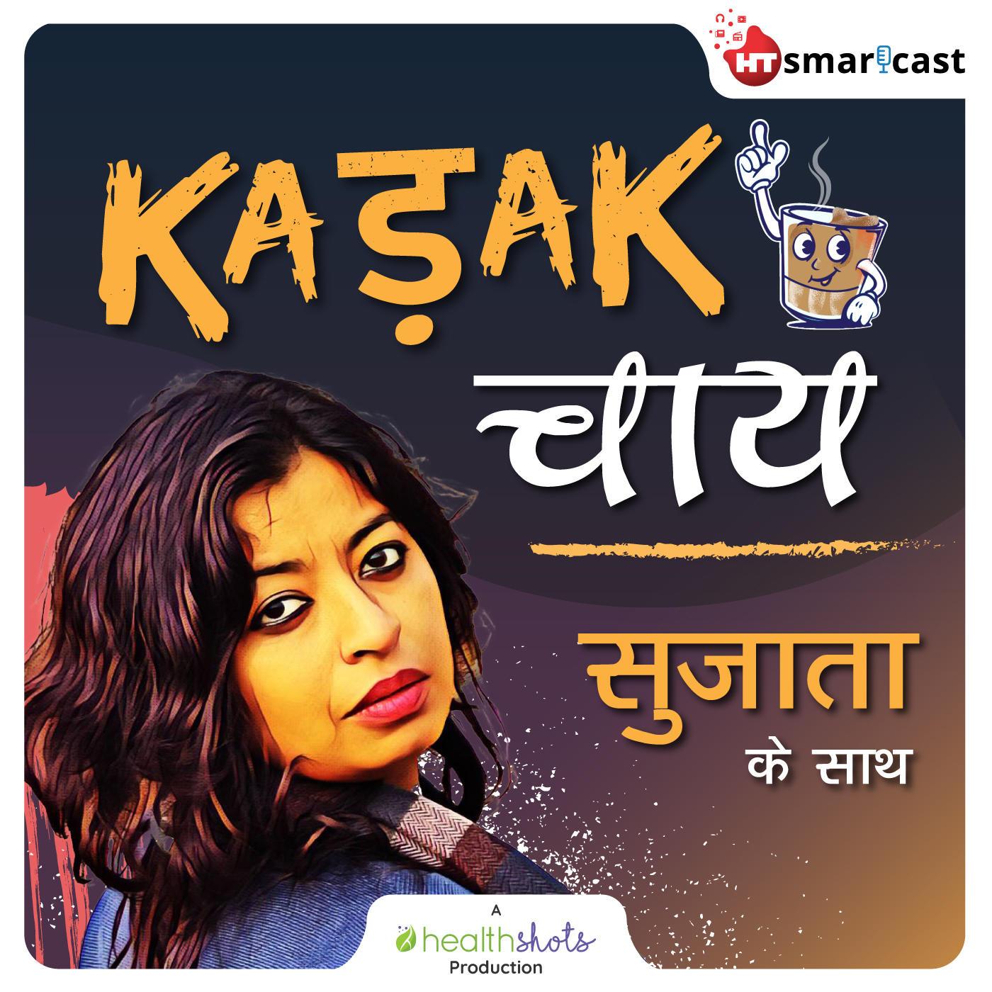Kadak Chai