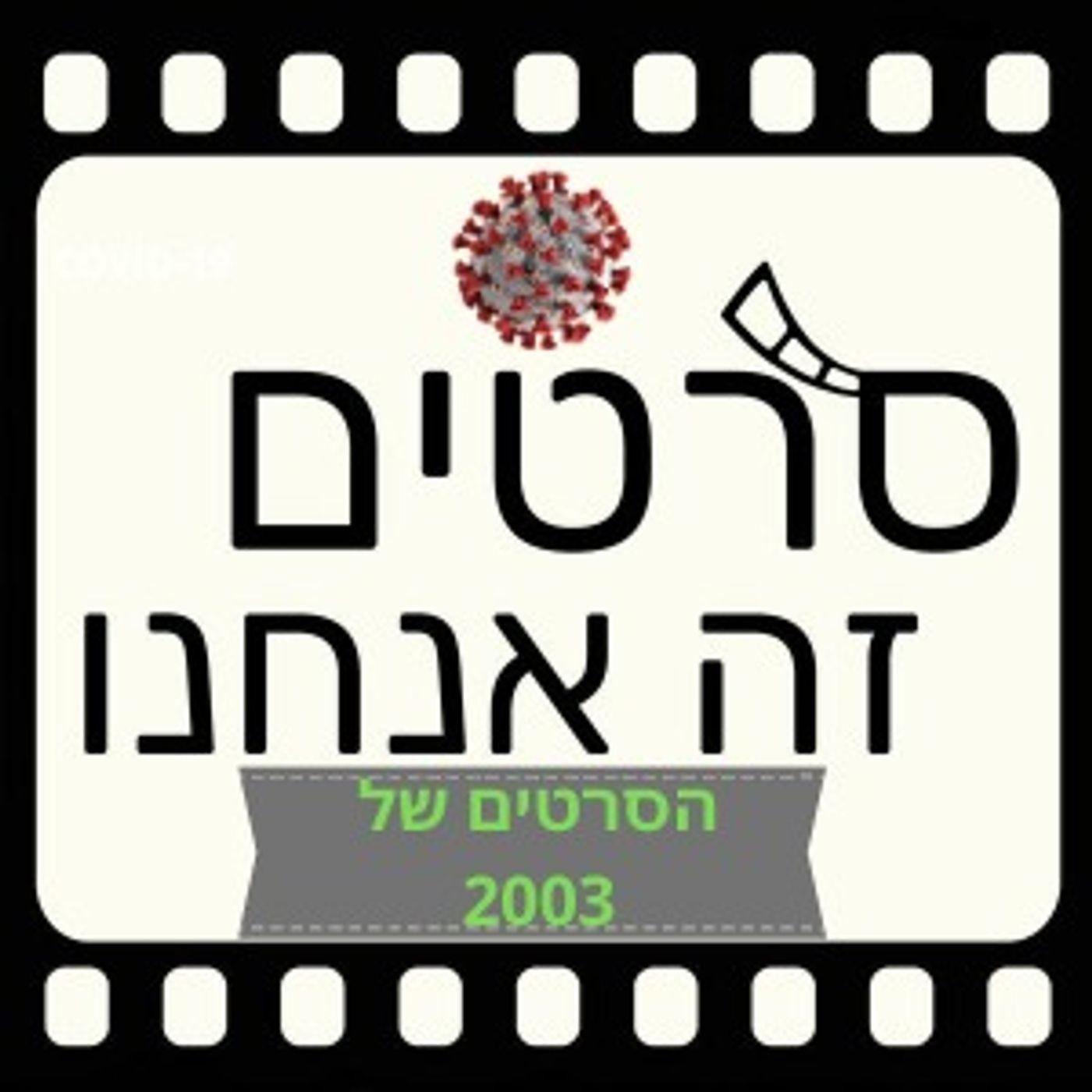 מדברים על הסרטים של 2003 (ספיישל קורונה 22)