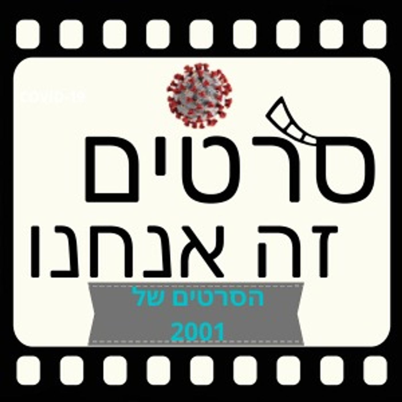מדברים על הסרטים של 2001 (ספיישל קורונה 20)