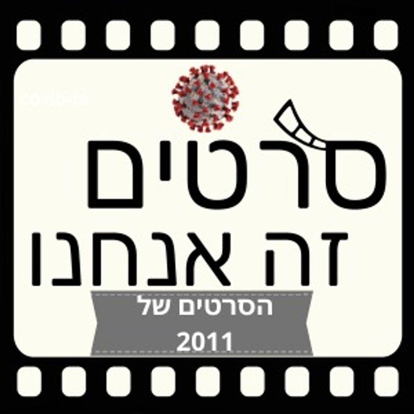 מדברים על הסרטים של 2011  (ספיישל קורונה 29)