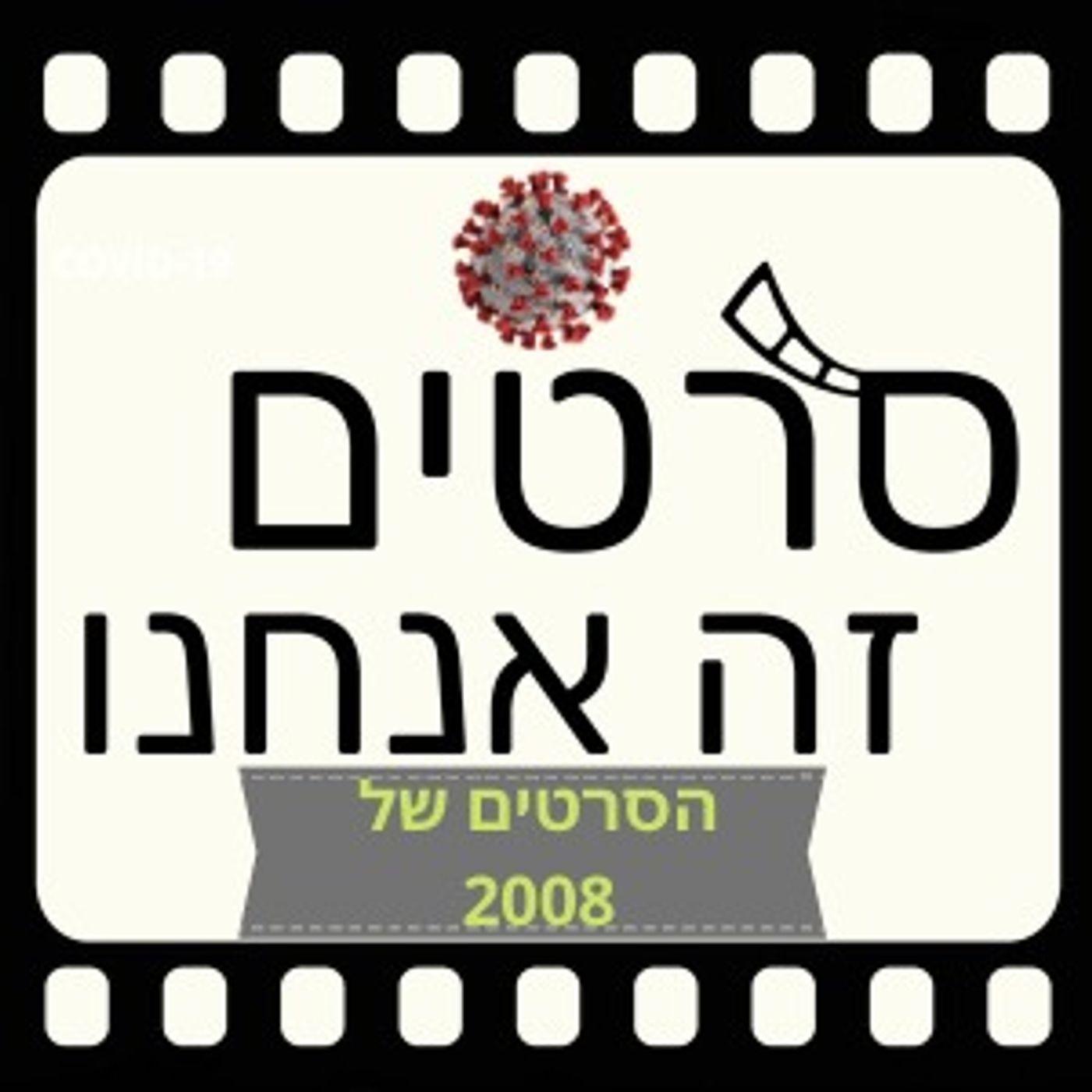 מדברים על הסרטים של 2008 (ספיישל קורונה 27)